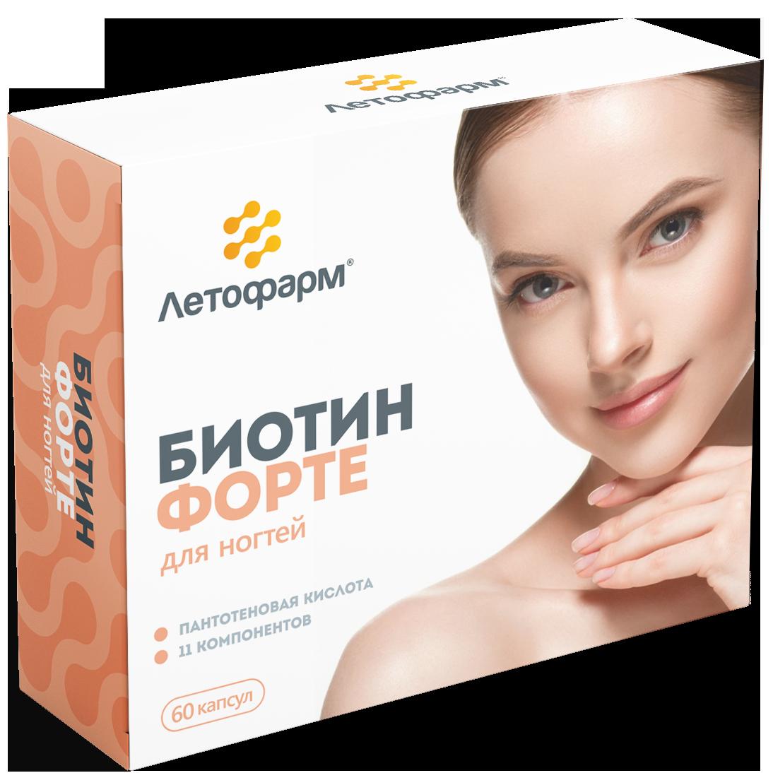 Biotin Forte2